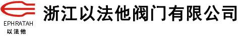 【浙江以(yi)法(fa)他閥門】專(zhuan)注生產︰鍛(duan)鋼閘閥-鍛(duan)鋼閥門-鍛(duan)鋼截止閥